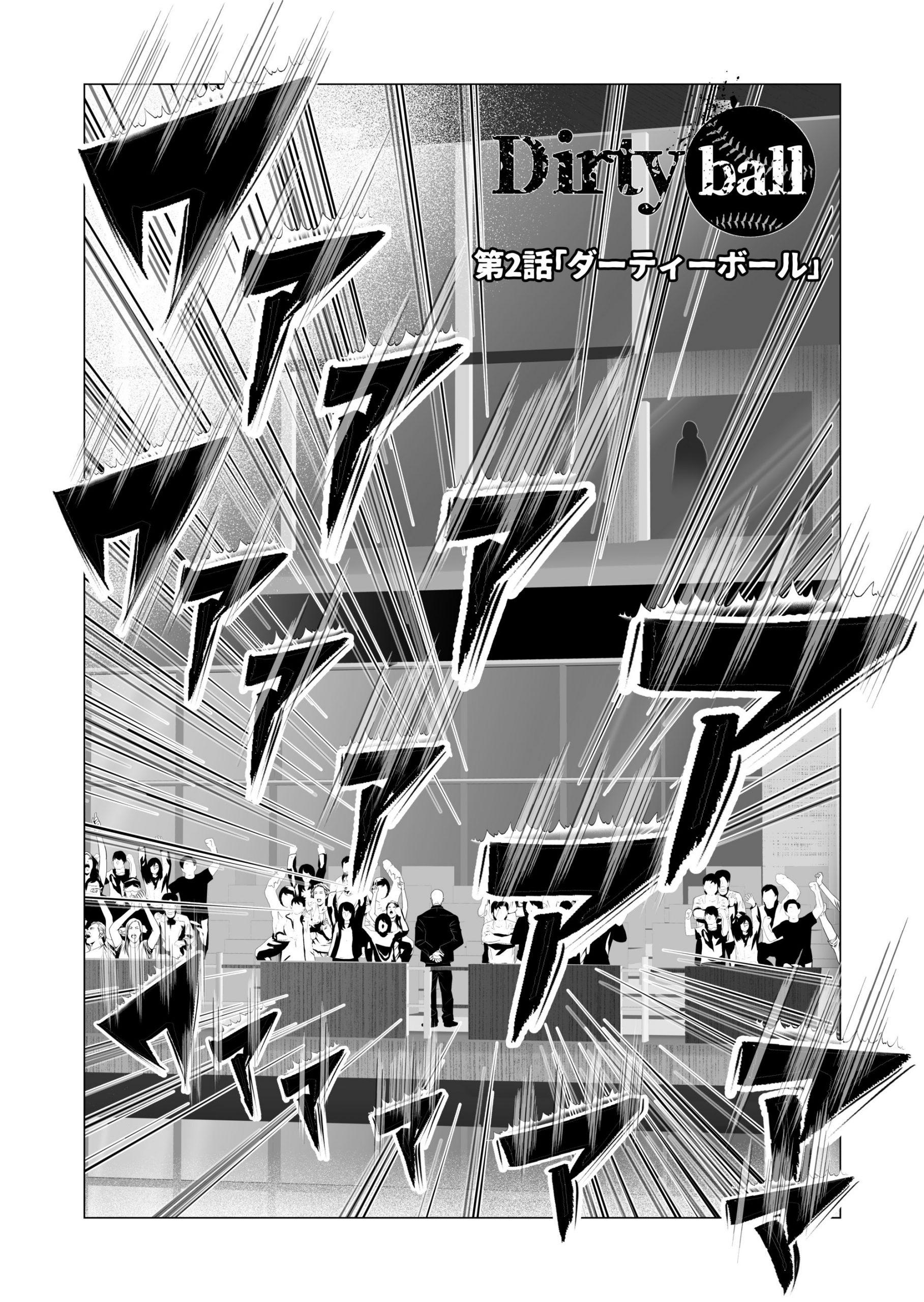 無料野球漫画ダーティーボール2話「ダーティーボール」