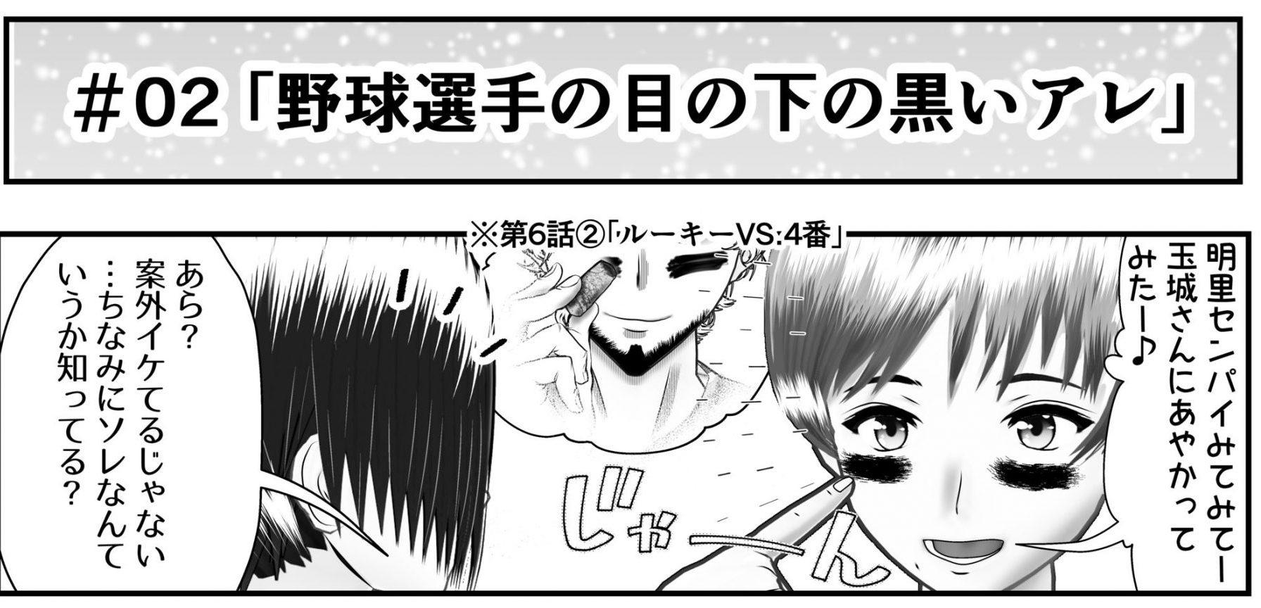 【4コマ漫画#02】野球選手の目の下の黒いアレ