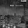 無料WEB野球マンガダーティーボール